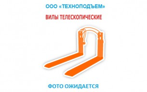 Вилы телескопические KOOI REE2-171200800