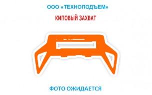 Захват киповый KAUP 1T413G 86003
