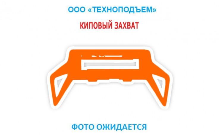 Захват киповый KAUP 1T413G 14532